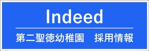 ideedの第二聖徳幼稚園の採用情報