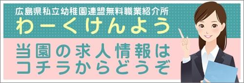 広島県立幼稚園連盟無料職業紹介所わーくけんよう